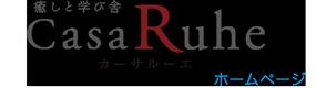 カーサルーエ(Casa Ruhe)ホームページ