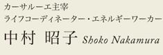 カーサルーエ主催 ライフコーディネーター・エネルギーワーカー 中村昭子(Shoko Nakamura)